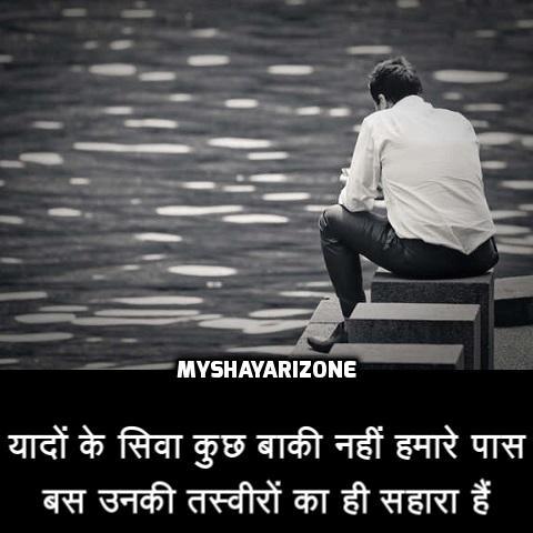 Yaadein Shayari DP | Tasveer Shayari in Hindi