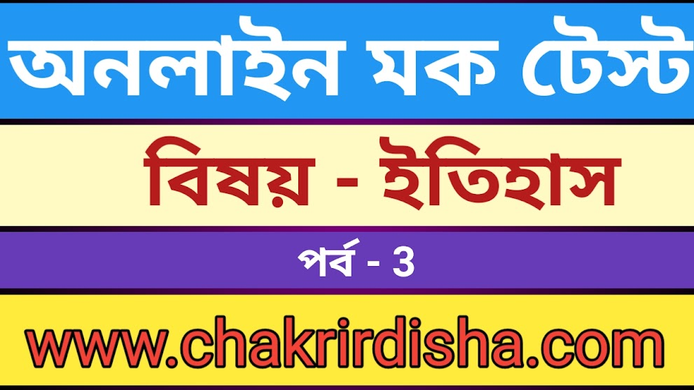 History Mock Test in Bengali- 3