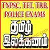 Tamil ilakkanam for TNPSC, TET, Police Exams