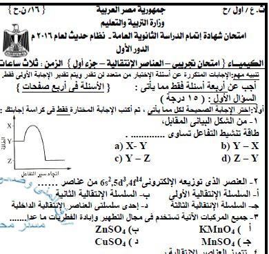 نماذج امتحانات كيمياء شاملة علي ابواب المنهج للثانوية عامة