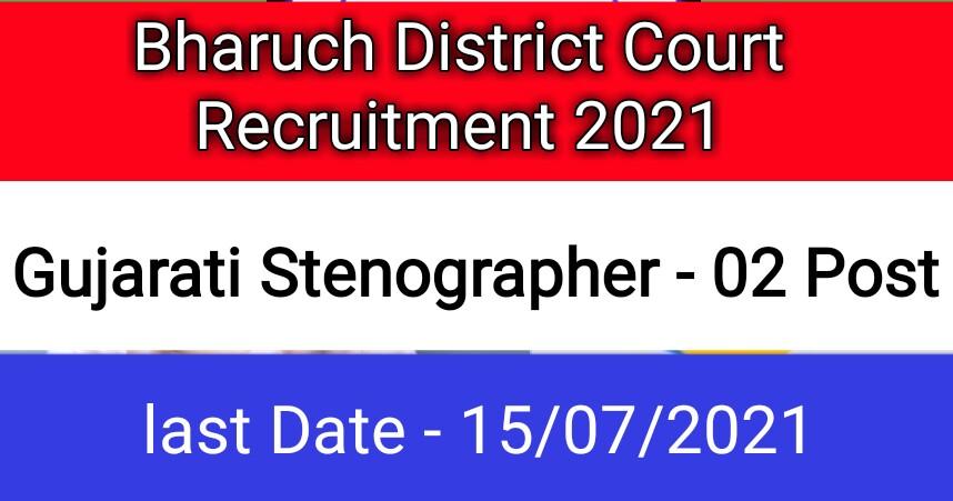 Bharuch District Court Recruitment 2021