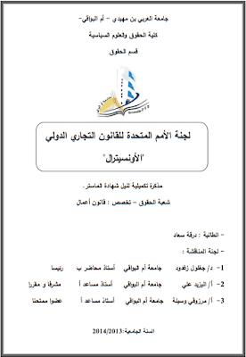 مذكرة ماستر: لجنة الأمم المتحدة للقانون التجاري الدولي (الأونسيترال) PDF