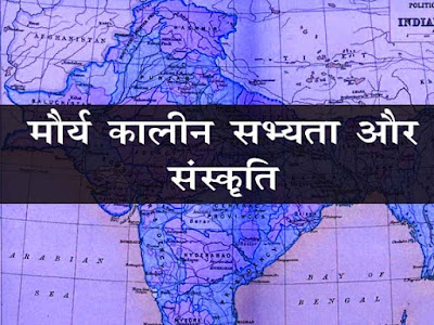 मौर्य कालीन सभ्यता और संस्कृति | मौर्य कालीन सामाजिक जीवन | Maurya Kal Me Samajik Jeevan