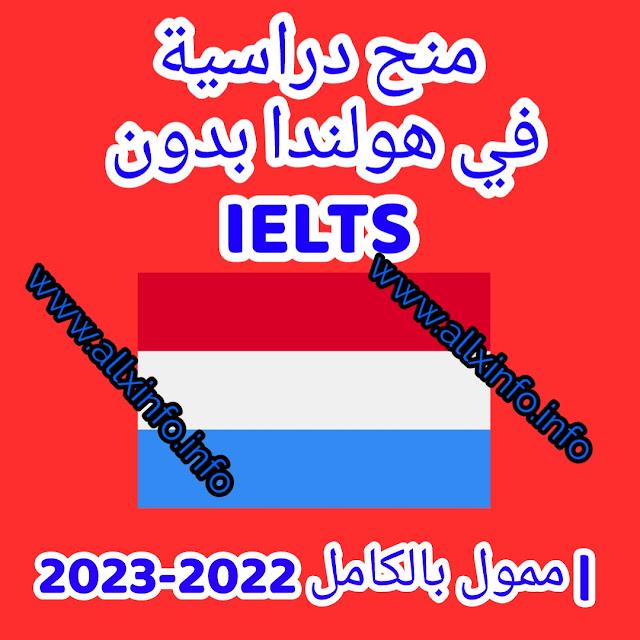منح دراسية في هولندا بدون IELTS | ممول بالكامل Scholarships in Netherlands Without IELTS | Fully Funded