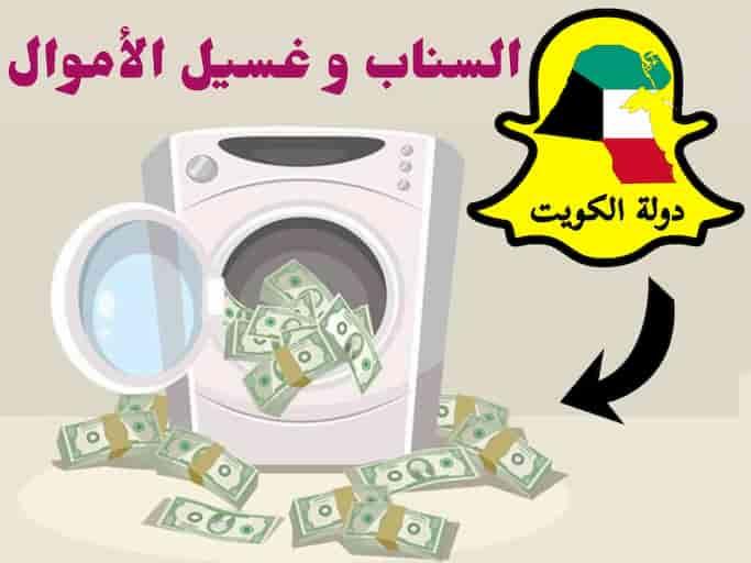 """غسيل الأموال و مشاهير """"سوشيال ميديا"""" في الكويت"""