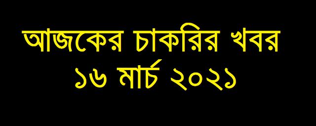 আজকের চাকরির খবর ১৬ মার্চ ২০২১ - Today job circular 16 March 2021 - Ajker Chakrir Khobor 16-03-2021