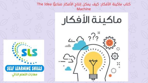 كتاب ماكينة الأفكار: كيف يمكن إنتاج الأفكار صناعيًّا The Idea Machine