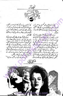Baqi ainda by Naeema Naz Online Reading