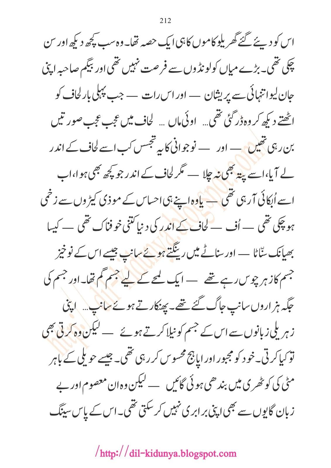 Pdf urdu stories ismat chughtai short in