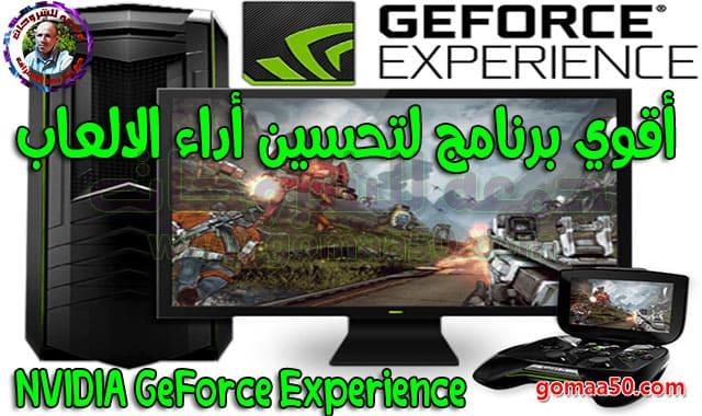 أقوي برنامج لتحسين أداء الالعاب  NVIDIA GeForce Experience 3.20.1.57