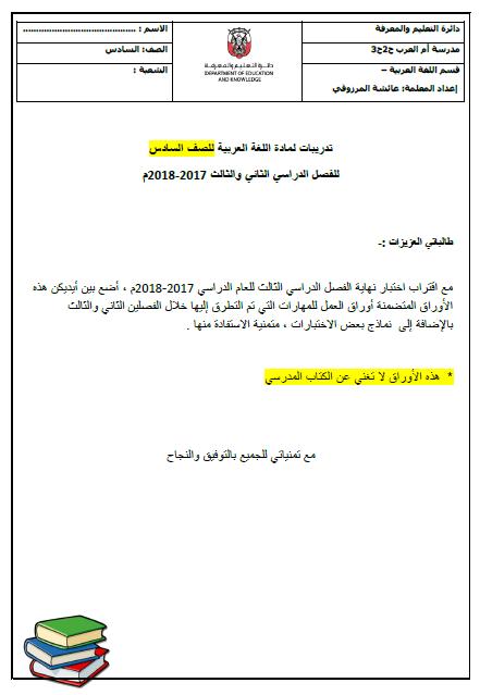 اوراق عمل تدريبات في اللغة العربية للصف السادس الفصل الثالث 2018-2019
