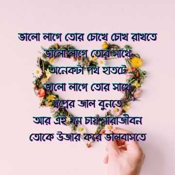 Happy Valentines Day Images In Bangla 2021