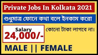 Private Jobs In Kolkata 2021 | Jobs In Kolkata 2021 | Kolkata Job Vacancy 2021 | Apply Now
