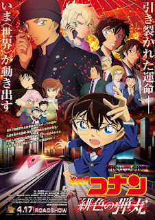Detective Conan Movie 24: Viên đạn đỏ - Hiiro no Dangan (2021)