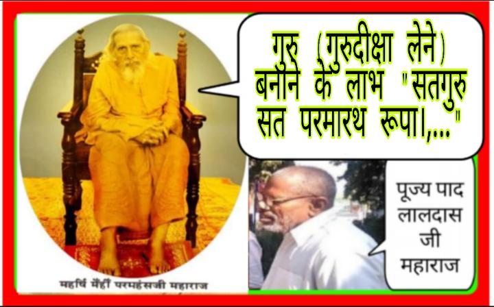 """P100, Benefits of making a guru """"सतगुरु सत परमारथ रूपा।,..."""" महर्षि मेंहीं पदावली अर्थ सहित। संत सद्गुरु से दीक्षा लेने के लाभ विषय पर चर्चा करते गुरुदेव।"""
