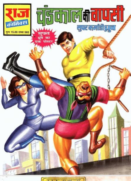 चंडकाल की वापसी : सुपर कमांडो ध्रुव कॉमिक्स हिंदी पीडीऍफ़ फ्री डाउनलोड | Chandkal Ki Waapsi : Super Commando Dhruv Comics Hindi PDF Download