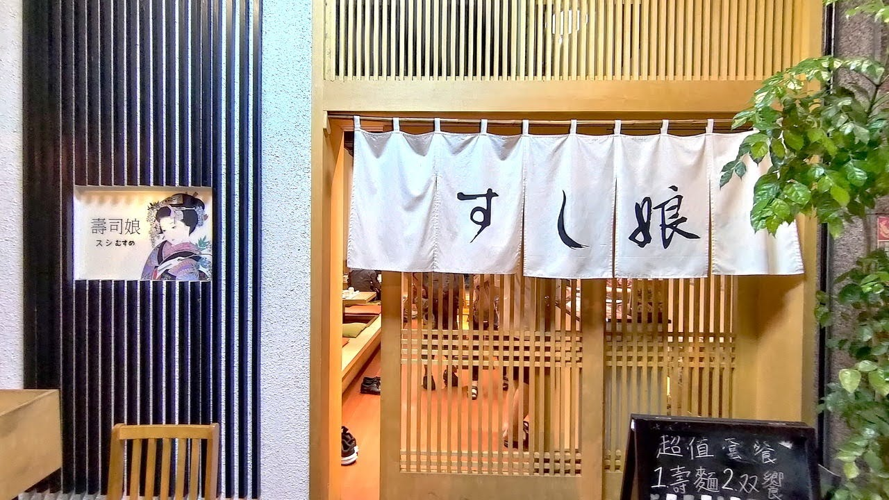 [台南][中西區] 壽司娘壽司專賣店|成大附近的日本板前職人小店|食記