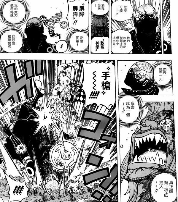 海賊王(One Piece)分析文庫: 海賊王773分析 (夏多)