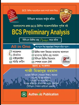 BCS Preliminary Analysis pdf full Book Download