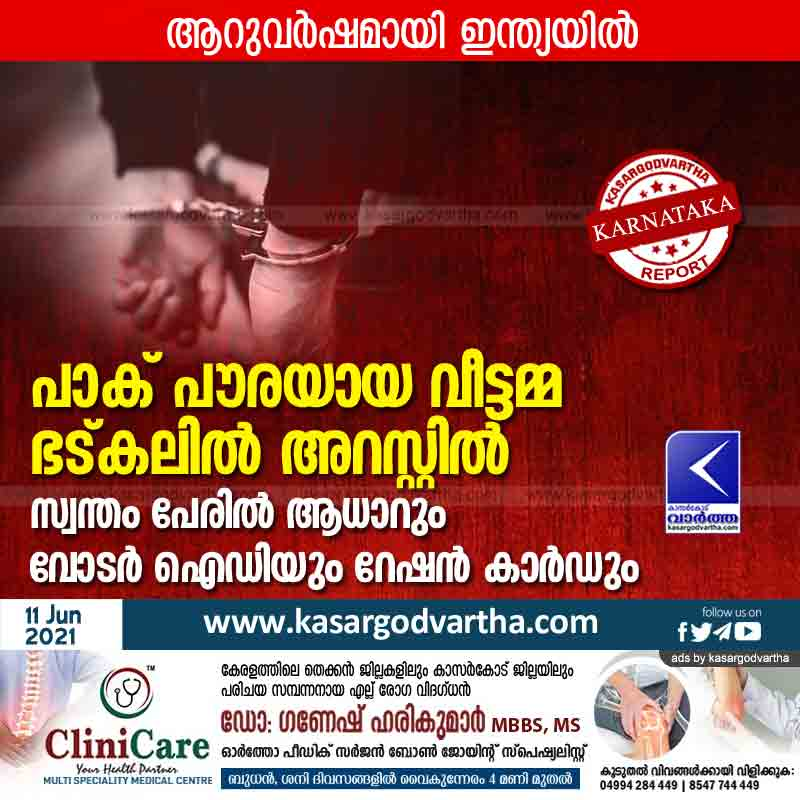 Mangalore, Karnataka, News, Ration Card, Aadhar Card, Vote, Arrest, Marriage, Dubai, Pakistani housewife arrested in Bhatkal.