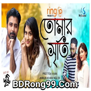Tomar Smrity lyrics (তুমার সৃতি) Prottoy Khan, Annur Khan   Afran Nisho, Mehazabien OST of Dristy