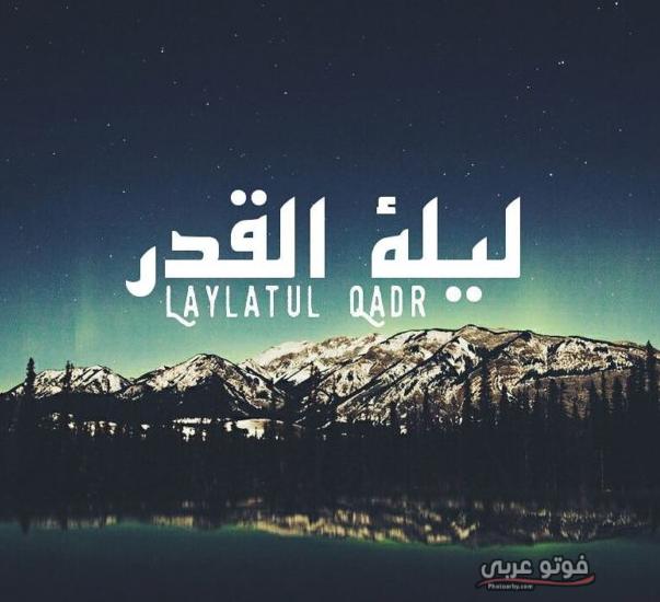 ادعية العشر الأواخر من رمضان ودعاء ليلة القدر 2020 - ليلة القدر 2020