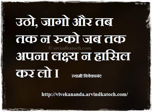 arise, awake, goal, Swami Vivekananda, Hindi Thought, Quote