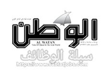 الوظائف المعلنة لصحيفة الوطن العمانية (ليوم الاربعاء 29 2020).
