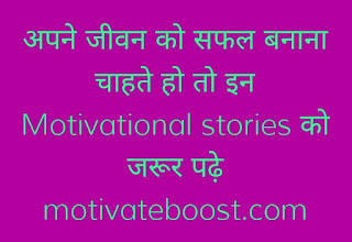 motivational story in hindi | motivational story in hindi for success | success story in hindi | inspirational stories in hindi | motivational kahani | short motivational stories in hindi with moral | प्रेरणादायक कहानीं