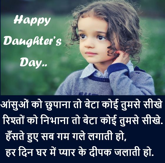 daughters day wishes, daughters day images collection