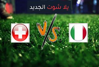 نتيجة مباراة ايطاليا وسويسرا اليوم الاربعاء 16-06-2021 يورو 2020