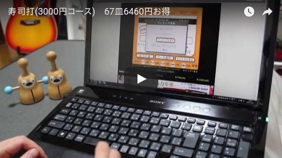「寿司打」ゲーム動画です。キーボードのタイピングが早い!!