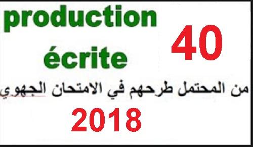لاصحاب الجهوي-40 انشاء في اللغة الفرنسية-production écrite-منهجيات