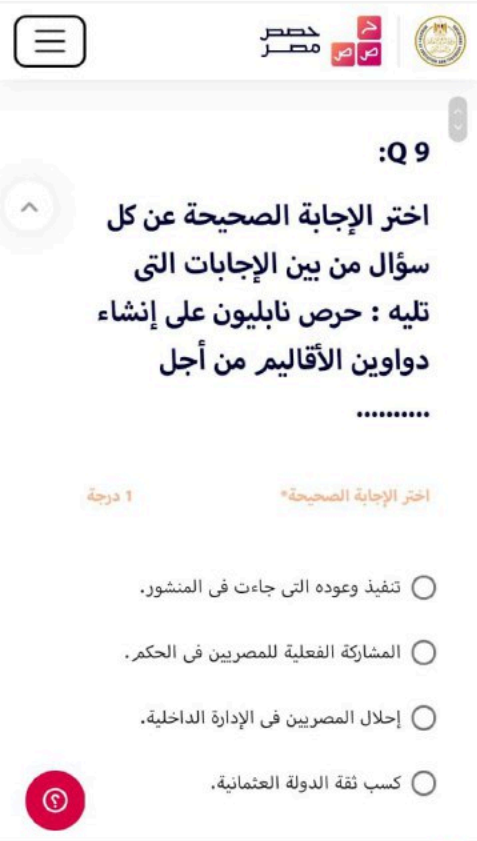 النماذج الإسترشادية تاريخ كاملة & بنك الأسئلة من حصص مصر للثانوية العامة 2021