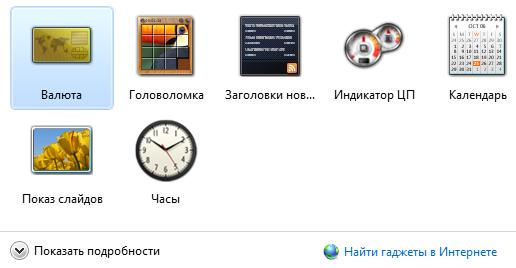 скачать бесплатно гаджеты для windows 10