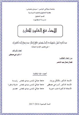 مذكرة ماجستير: الإمضاء في القانون المقارن PDF