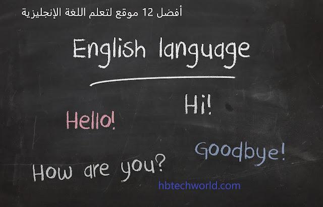 أفضل 12 موقع لتعلم اللغة الإنجليزية