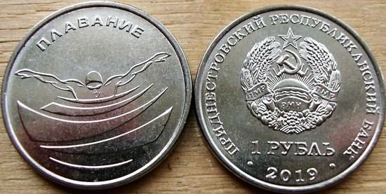 Transnistria 1 rouble 2019 Swimming