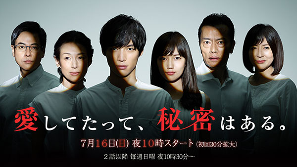 Download Dorama Jepang Aishite tatte, Himitsu wa Aru Batch Subtitle Indonesia