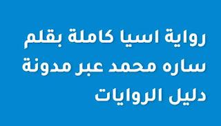 رواية اسيا كاملة بقلم ساره محمد