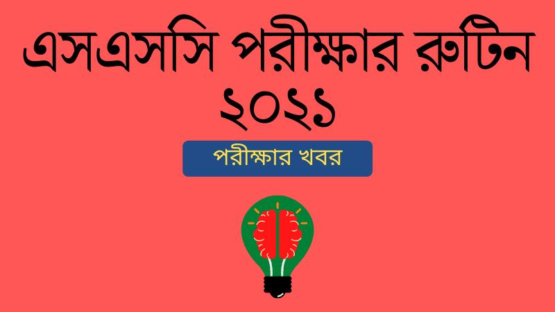 ssc-exam-routine