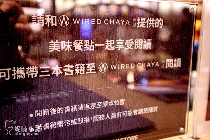【台北南港美食】WIRED CHAYA茶屋。全球最美書店日式餐廳