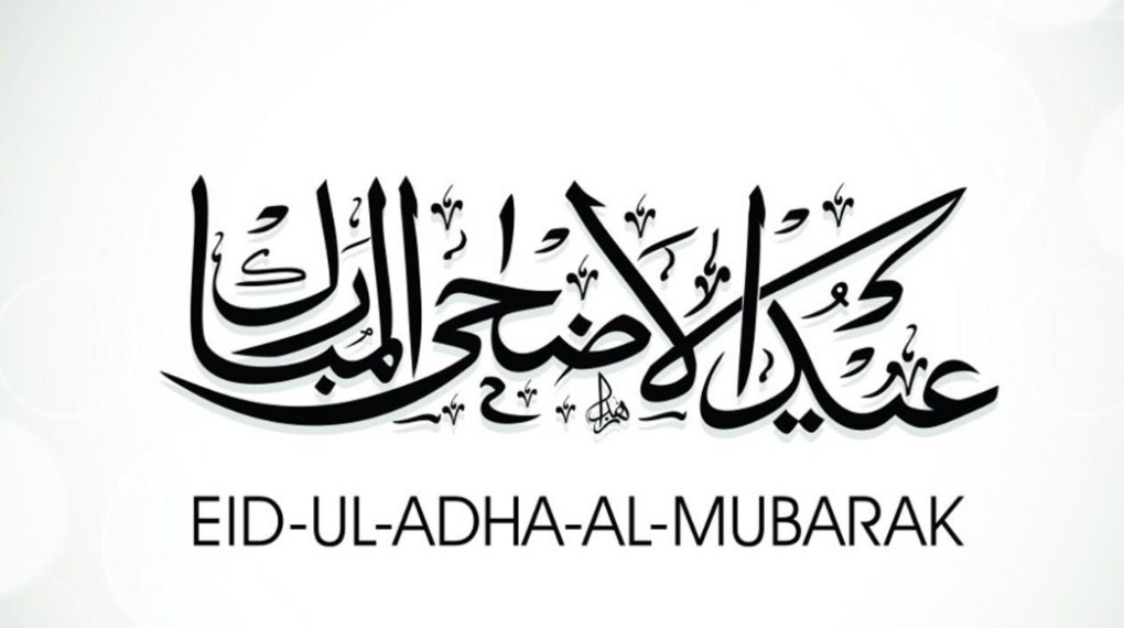 Eid ul adha wishes 2017 bakra eid mubarak eid ul adha mubarak wishes to friends on the facebook or whatsapp and make your friend feel happy we already have to share eid ul adha images 2017 in our previous articles m4hsunfo