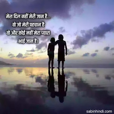 Bhai-behan-status-in-hindi