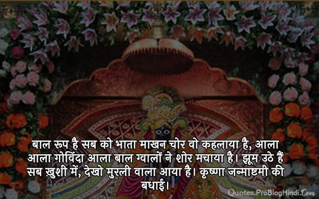 quotes on janmashtami in hindi