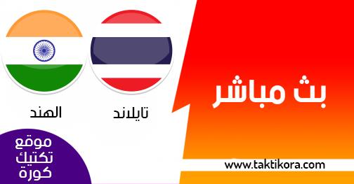 مشاهدة مباراة تايلاند والهند بث مباشر لايف 06-01-2019 كأس آسيا 2019