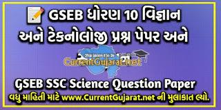 GSEB SSC 10th Answer Key 2020