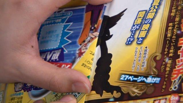 Silhueta Novo Pokémon Mítico Sword e Shield