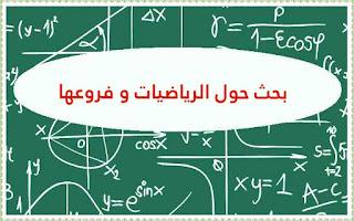 الرياضيات فروعها %D8%A8%D8%AD%D8%AB+%