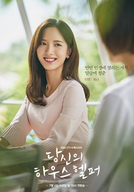 韓劇-你的管家-線上看-戲劇簡介-人物介紹-KBS